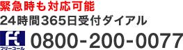 緊急時も対応可能 24時間365日受付ダイアル 0800-200-0077
