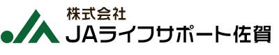 株式会社JAライフサポート佐賀