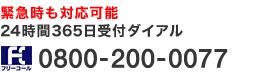 緊急時も対応可能24時間365日受付ダイアル0800-200-0077